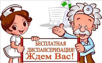 Диспансеризация в Челябинске