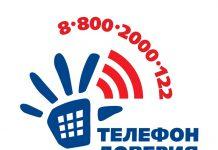 Психологическая помощь для детей и подростков в Челябинске