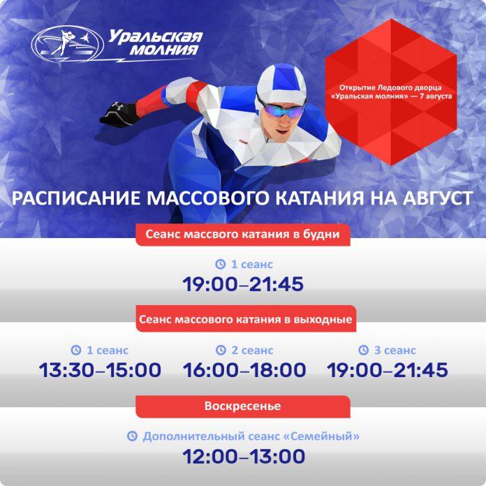 «Уральская молния» откроет новый сезон массовых катаний