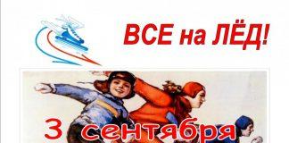 Лучшая школа России по конькобежному спорту ищет новых звезд