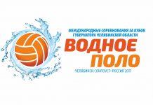 Открыт набор волонтёров на Кубок губернатора по водному поло