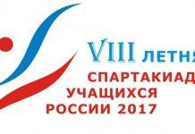 Южноуральцы завоевали двадцать восемь медалей Спартакиады