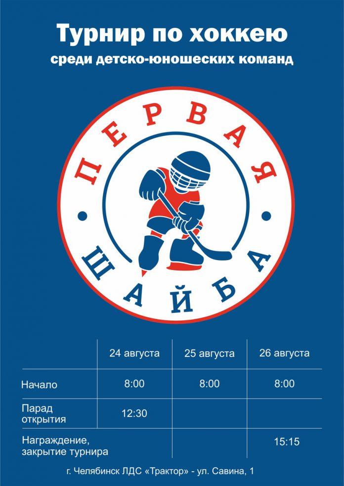 Календарь спортивных мероприятий Челябинска. 23-27 августа