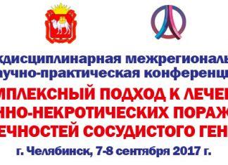 Врачи в Челябинске обсудят тактику лечения язвенно-некротических поражений конечностей