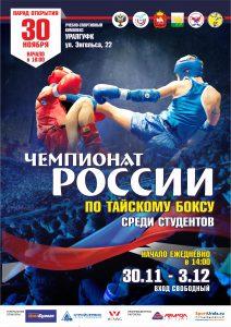 чемпионат России по тайскому боксу в челябинске