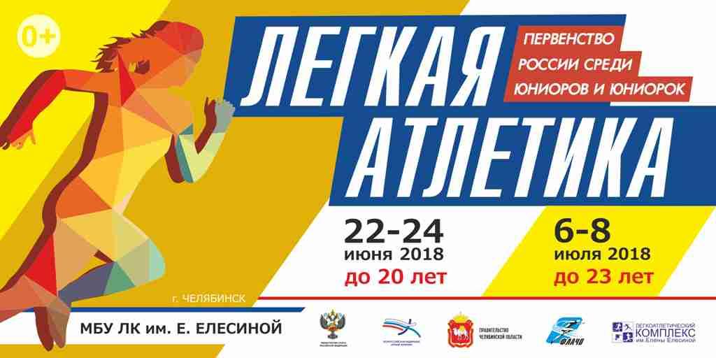 легкая атлетика первенство России
