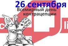 26 сентября всемирный день контрацепции